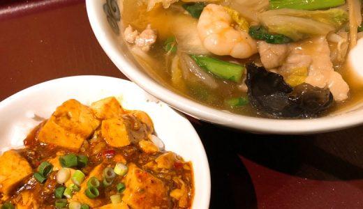 気楽に行ける美味しい大衆中華「歩高里」