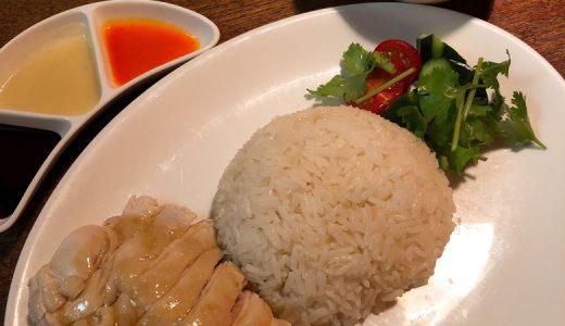 麻布十番で鶏飯といったら「海南鶏飯食堂」