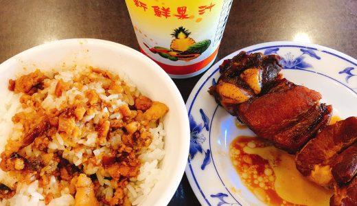 魯肉飯の美味しいお店「丸林魯肉飯」