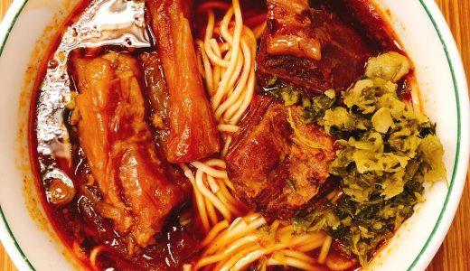 台湾に行ったら外せない牛肉麺「永康牛肉麺」