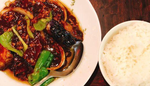 六本木の超隠れ家的な中華「華園」の茄子の甘辛味噌炒め