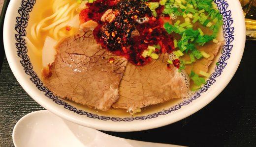 大行列、神保町で話題の蘭州拉麺「馬子禄 牛肉面」