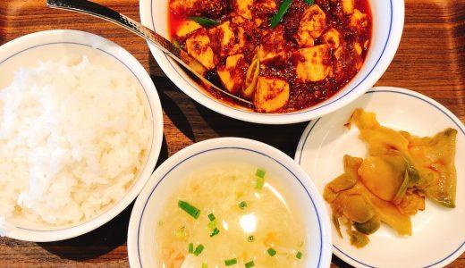 激辛旨辛麻婆豆腐が美味しい、赤坂見附「陳麻婆豆腐」
