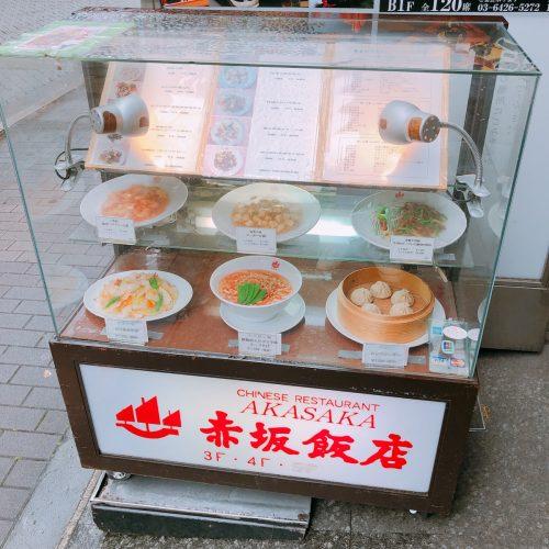 赤坂飯店_外観