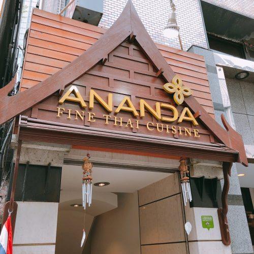 ananda_外観
