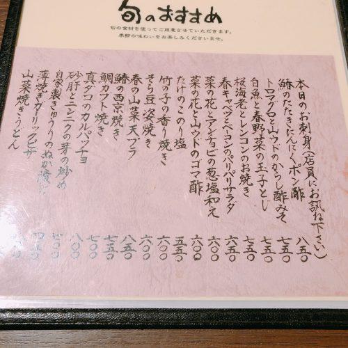 箸○_メニュー