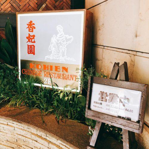 香妃園_外観