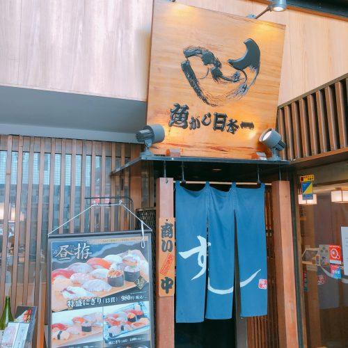 魚がし日本一_外観