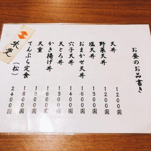 味覚_メニュー
