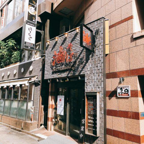 東京油組総本店_外観