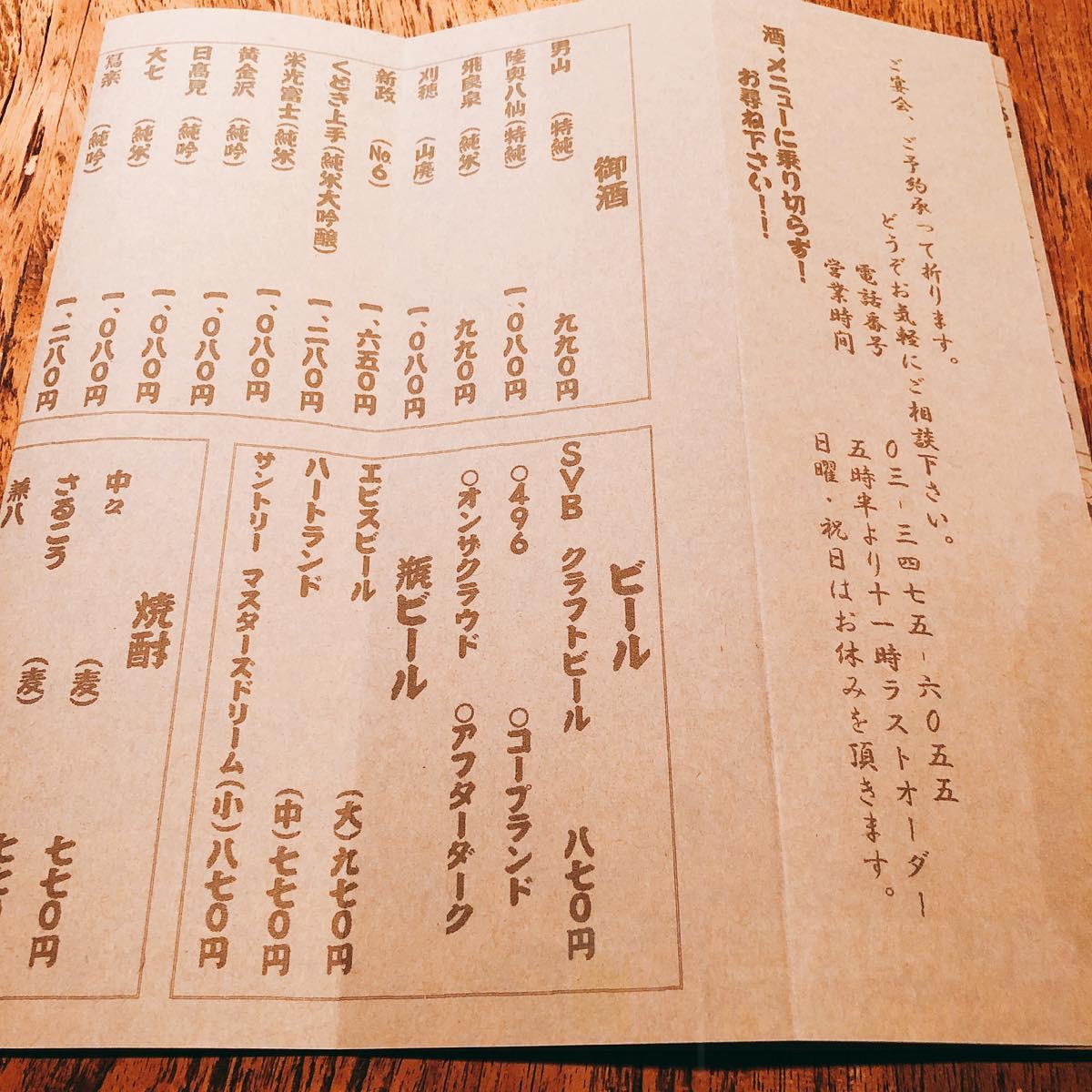 酒呑_メニュー