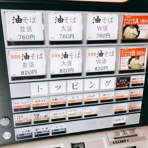 東京油組総本店_メニュー