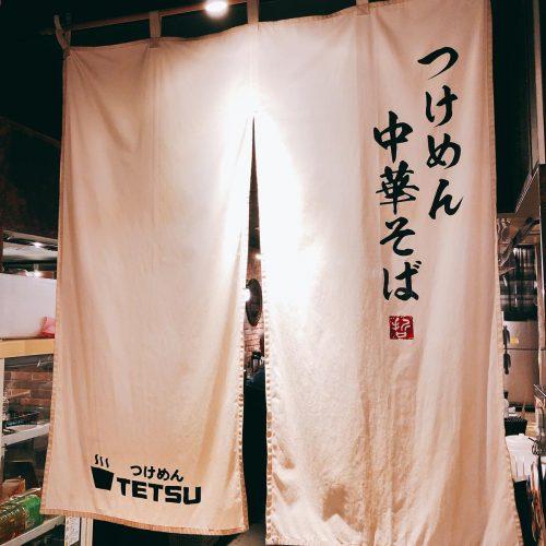 TETSU_外観
