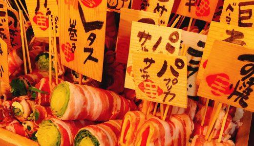 カレーライス串が斬新!渋谷にある串焼きのお店「南平台のごりょんさん」