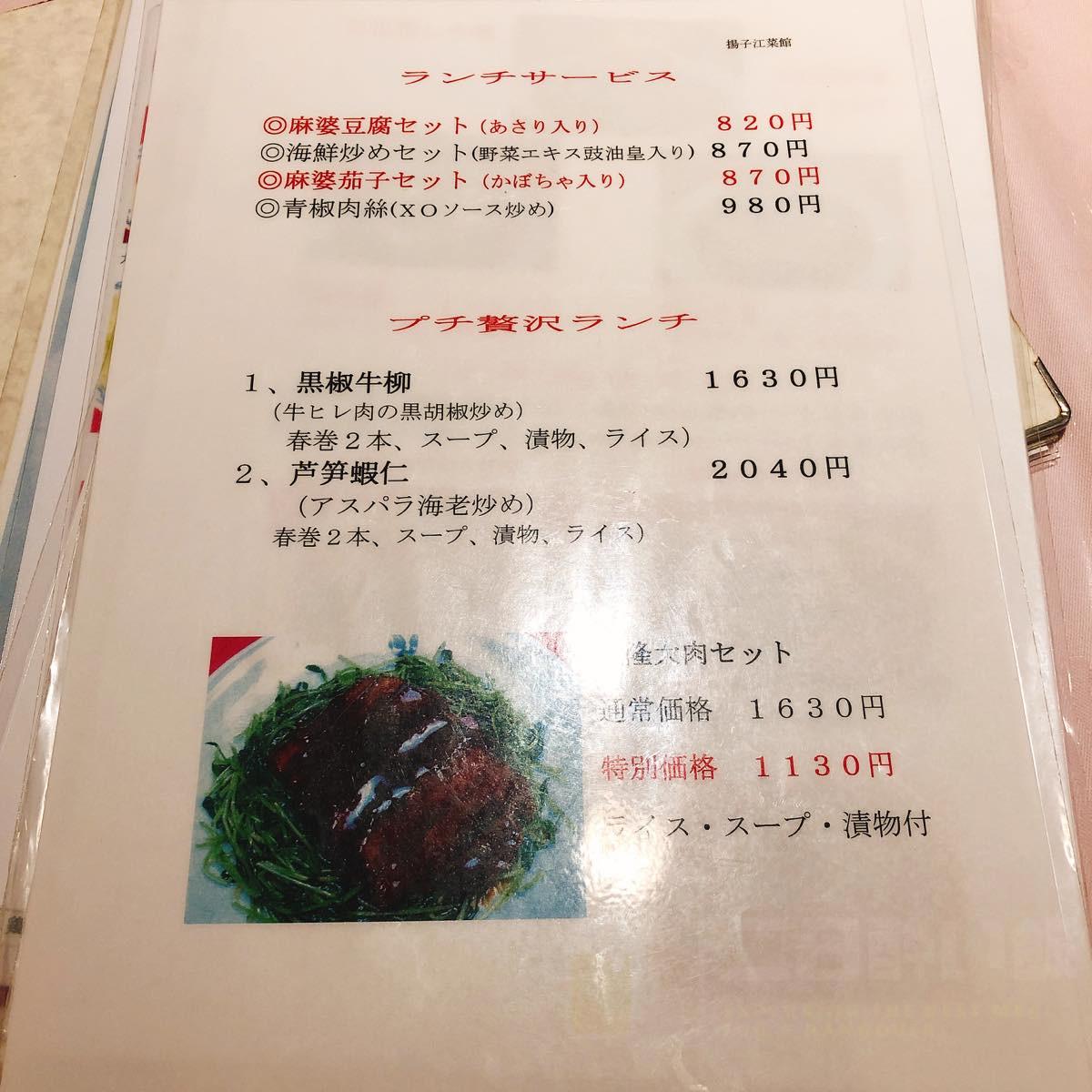 揚子江菜館_メニュー