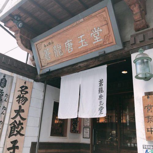 蒼龍唐玉堂_外観