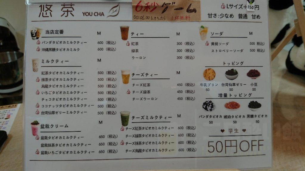 悠茶_メニュー