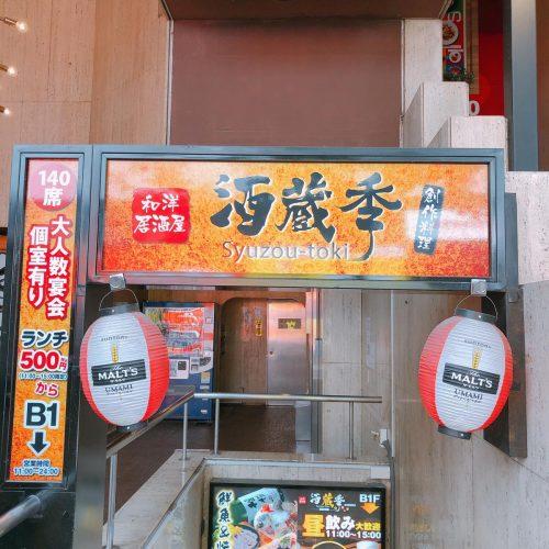 酒蔵季_外観