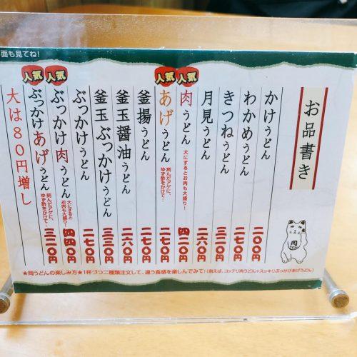 岡製麺所_メニュー