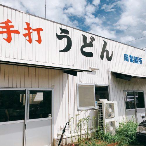 岡製麺所_外観