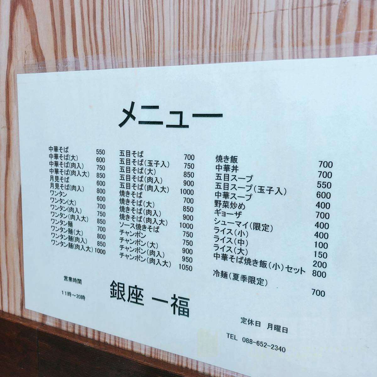銀座一福_メニュー