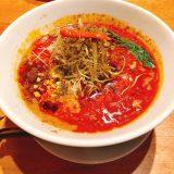 赤い鯨_担々麺