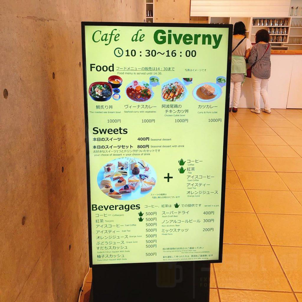 cafedugiverny_メニュー