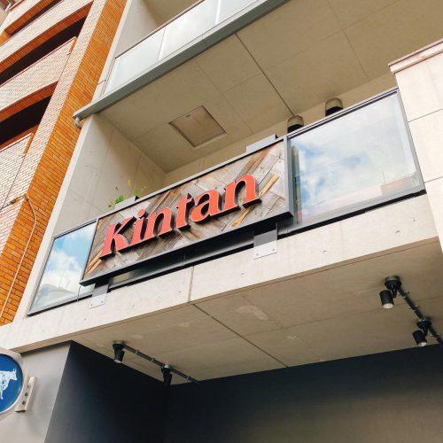 kintan_外観
