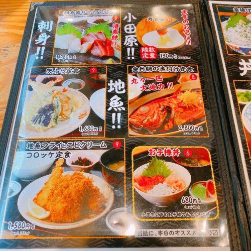 漁師めし食堂_メニュー