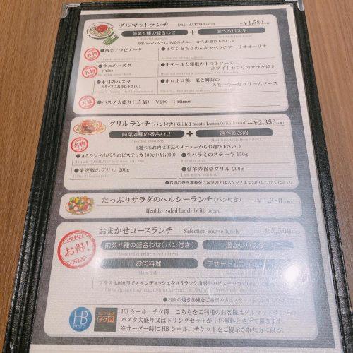 hillsdalmatto_メニュー