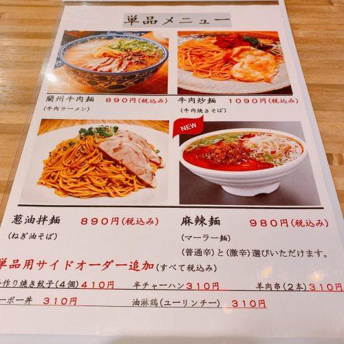 金味徳_メニュー