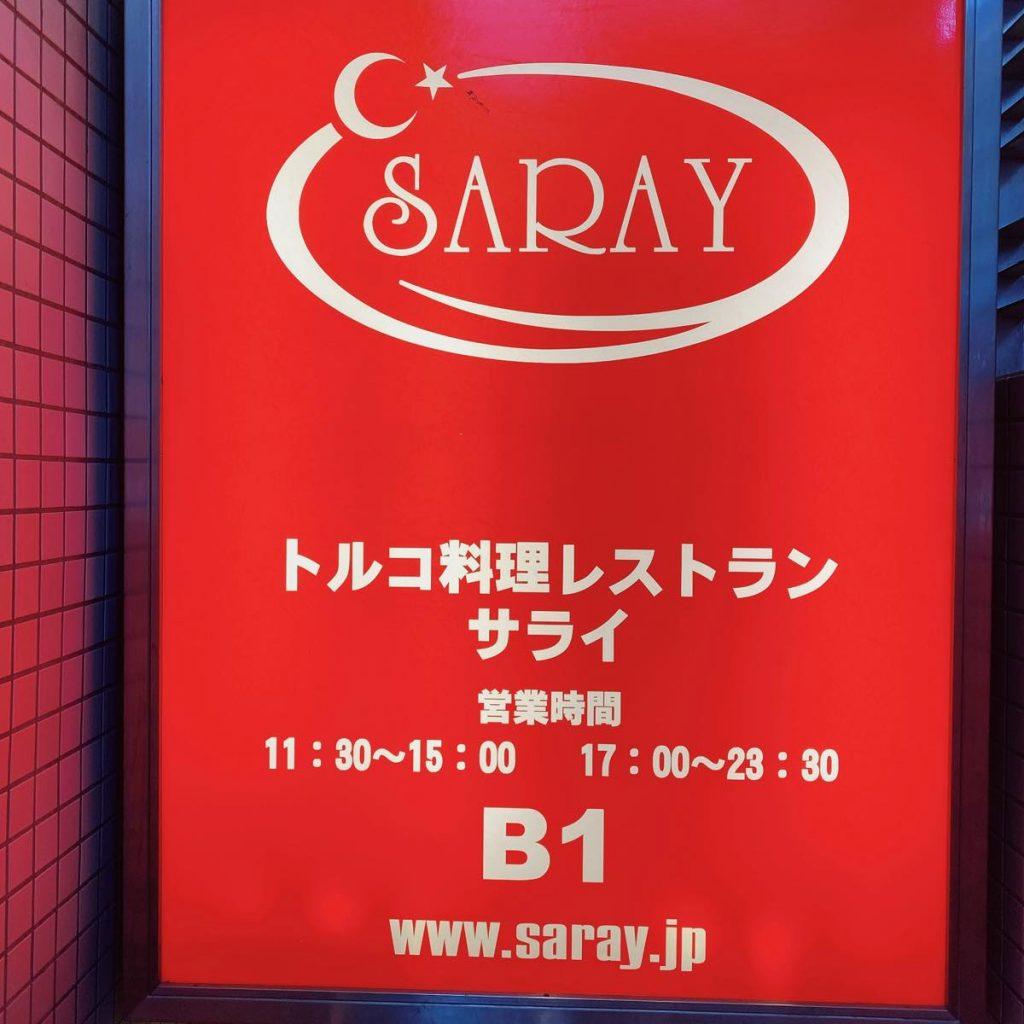 saray_外観