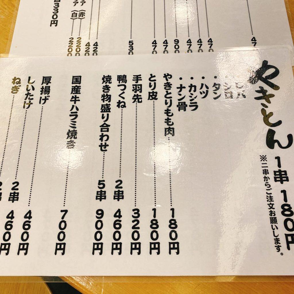あべちゃん_メニュー