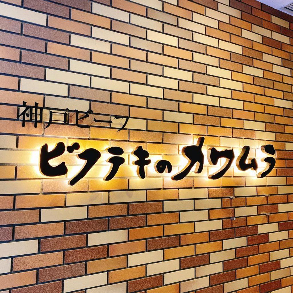 kawamura_外観