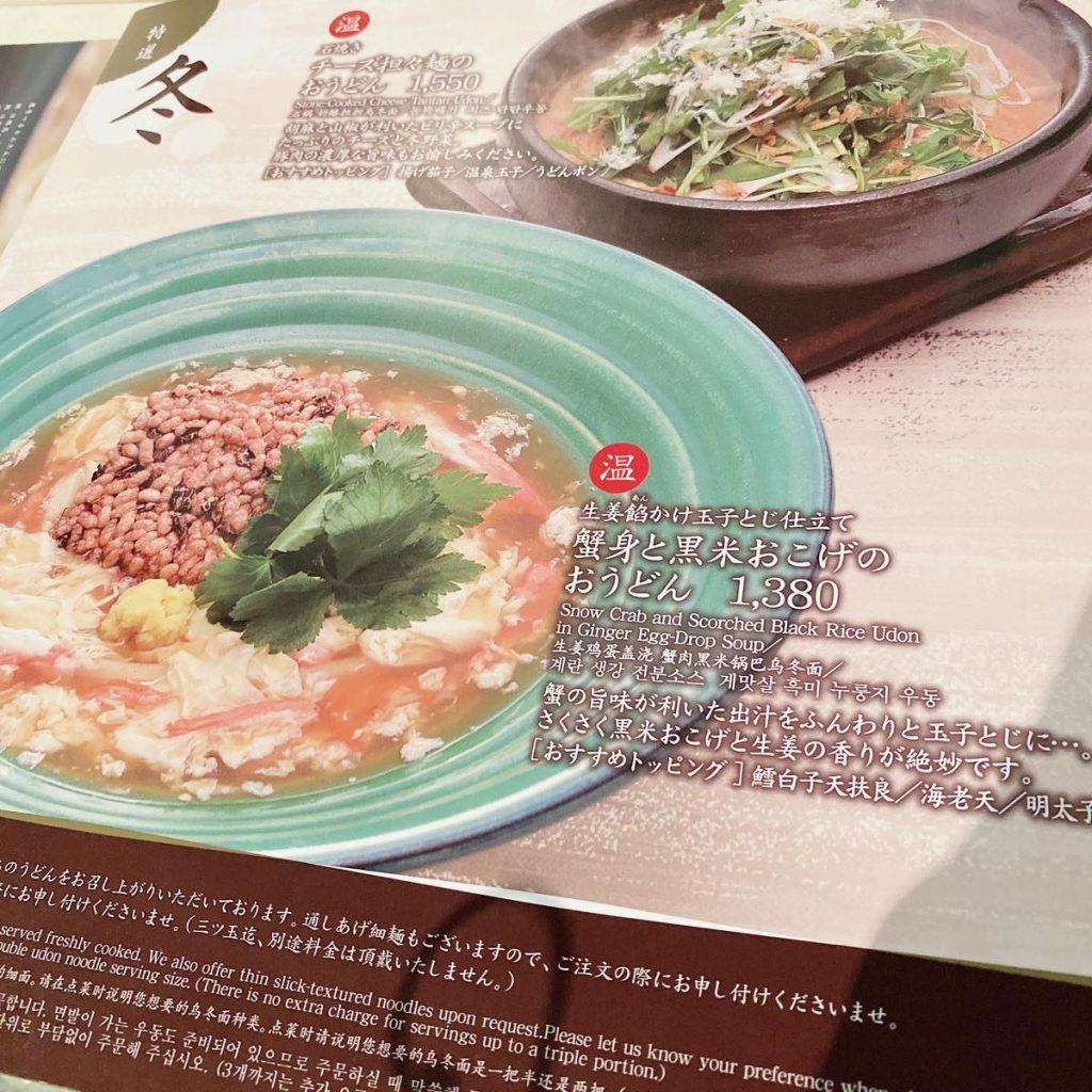 つるとんたん_menu