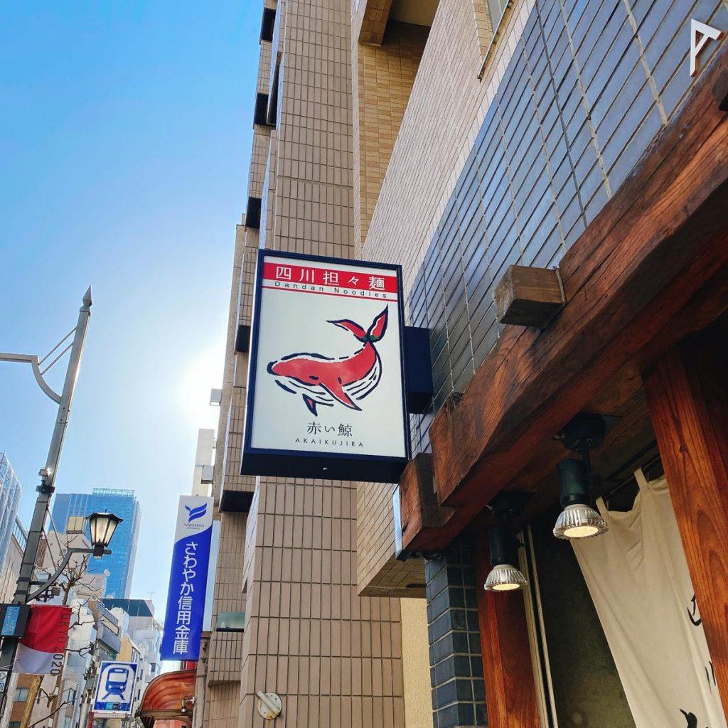 赤い鯨_外観