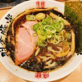 麺屋庄太_庄太ブラック