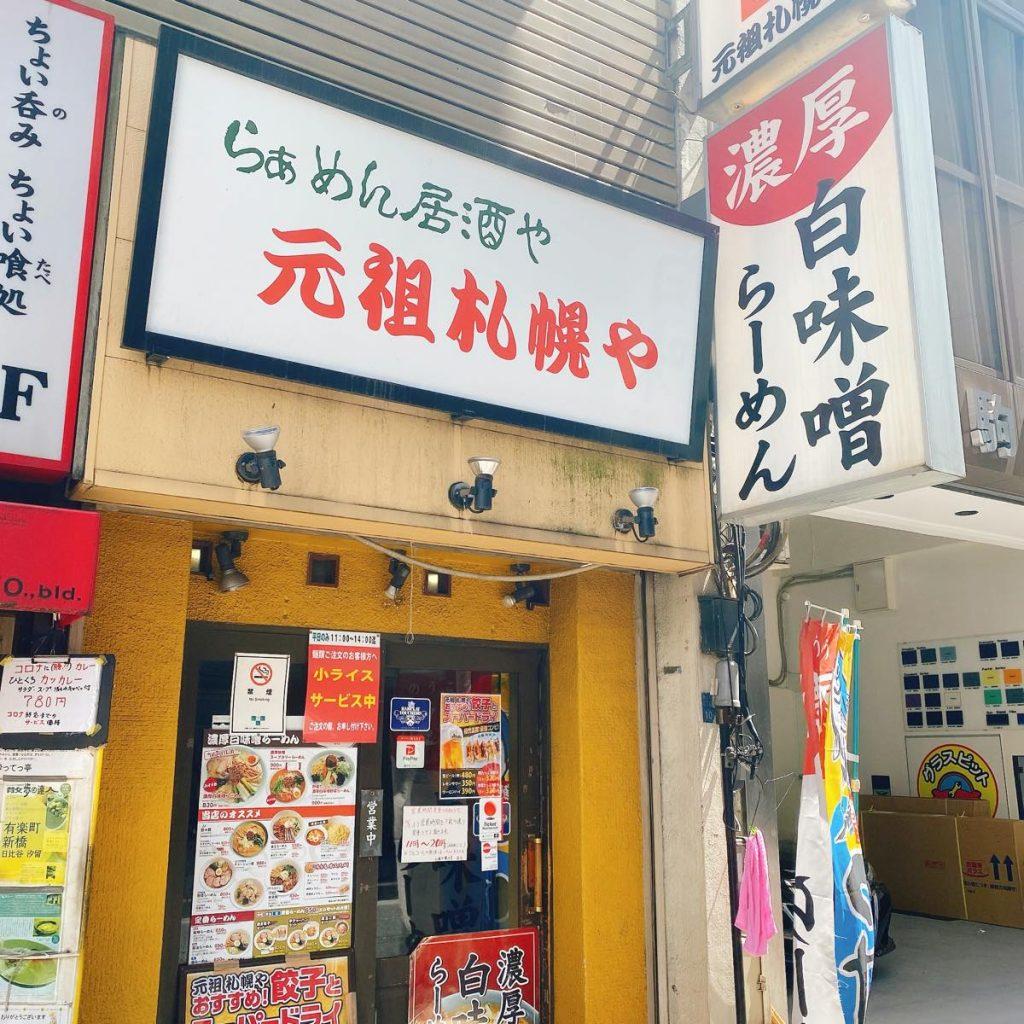 元祖札幌や_外観