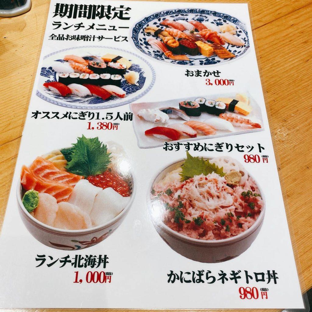 すし好_menu