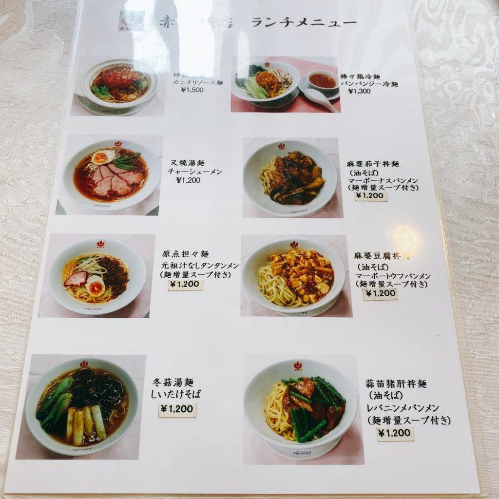 赤坂飯店_メニュー