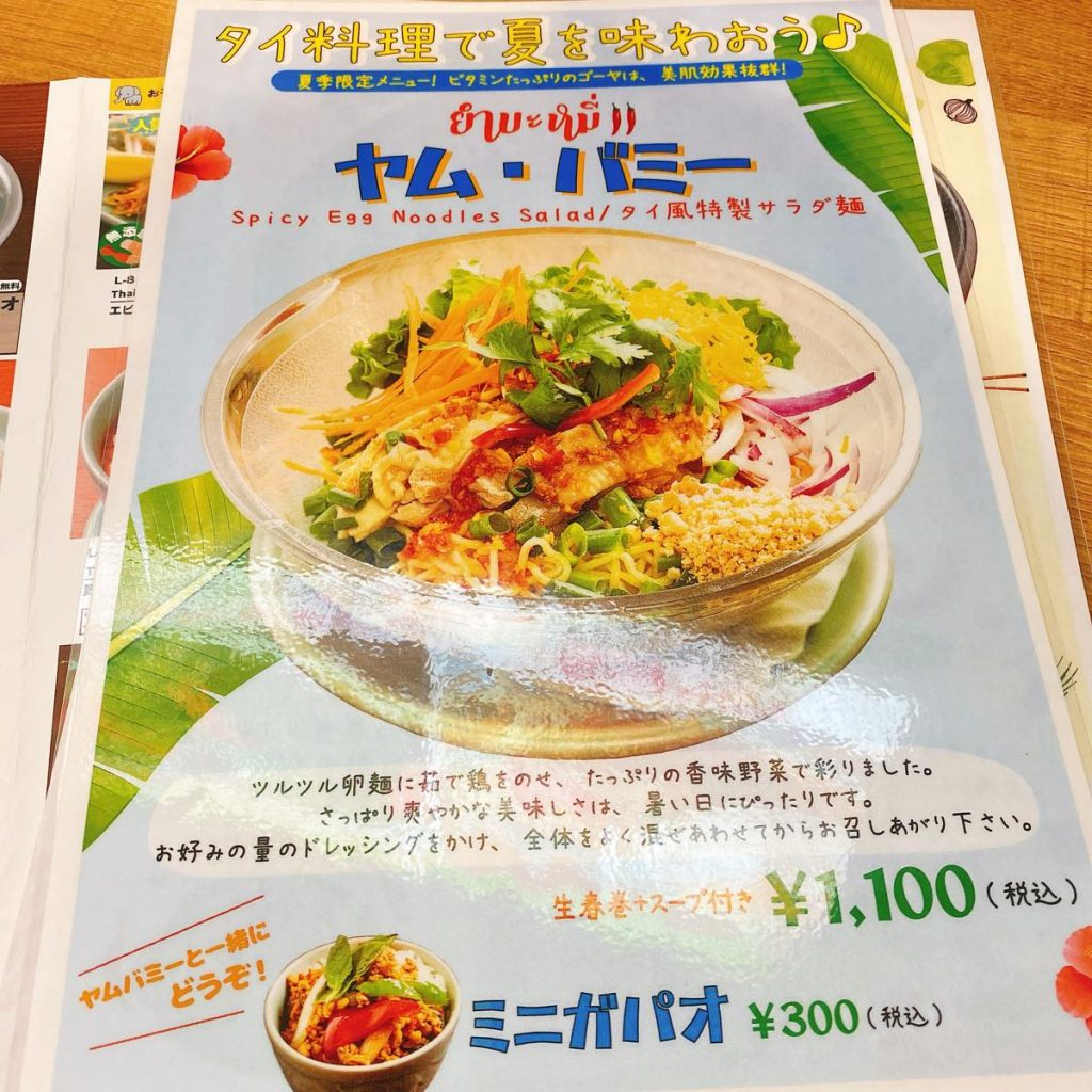 thaistreetfood_メニュー