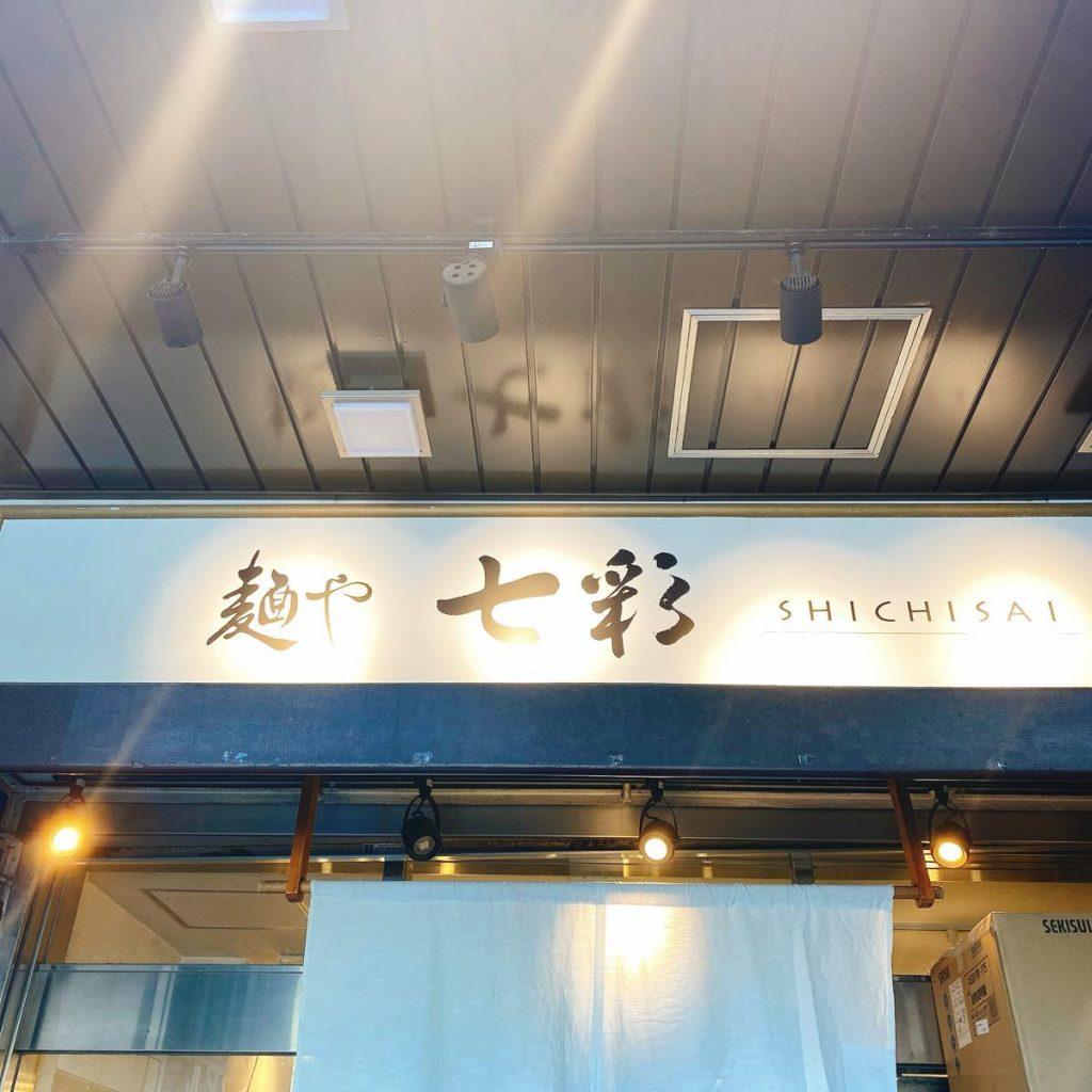 麺や七彩_外観