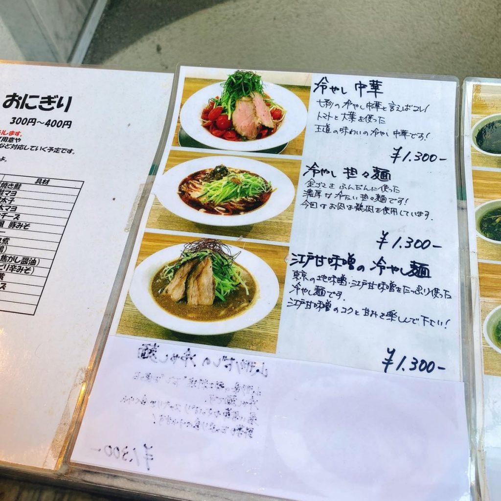 麺や七彩_メニュー