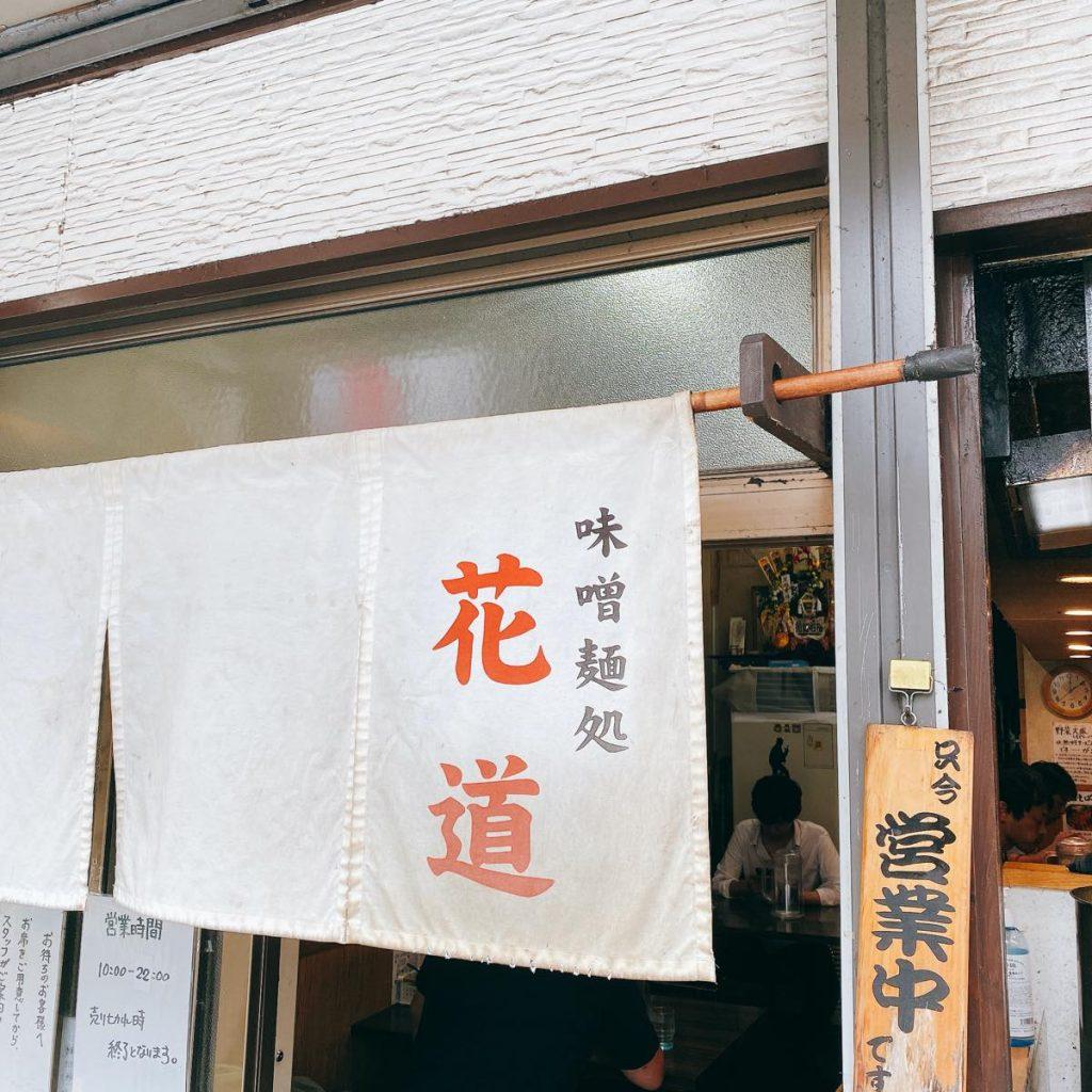 花道_外観