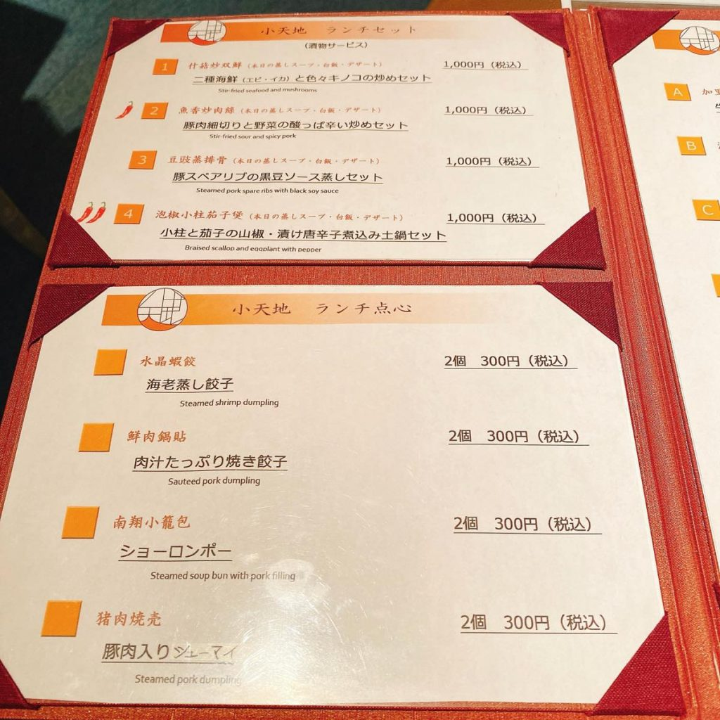 小天地_menu