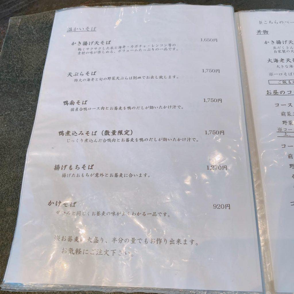 川上庵_メニュー
