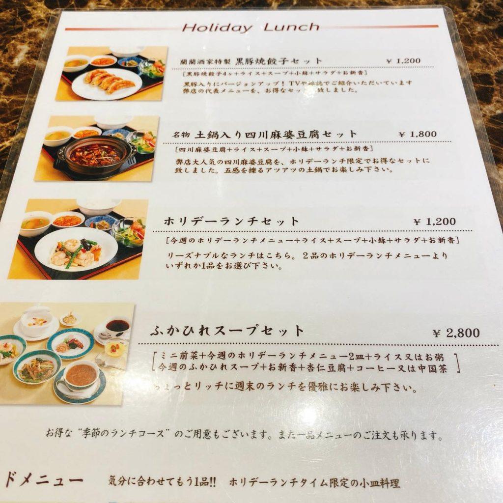 蘭蘭酒家_menu