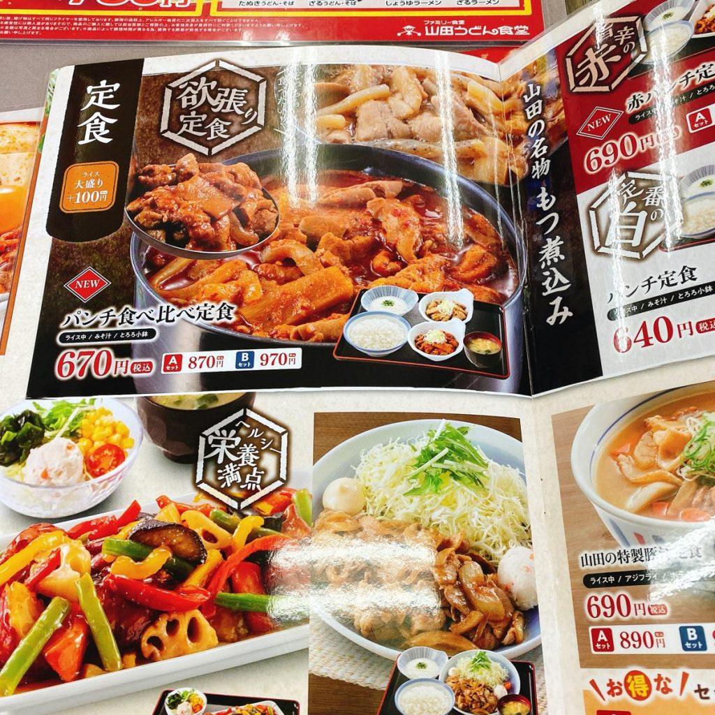 山田うどん食堂_メニュー