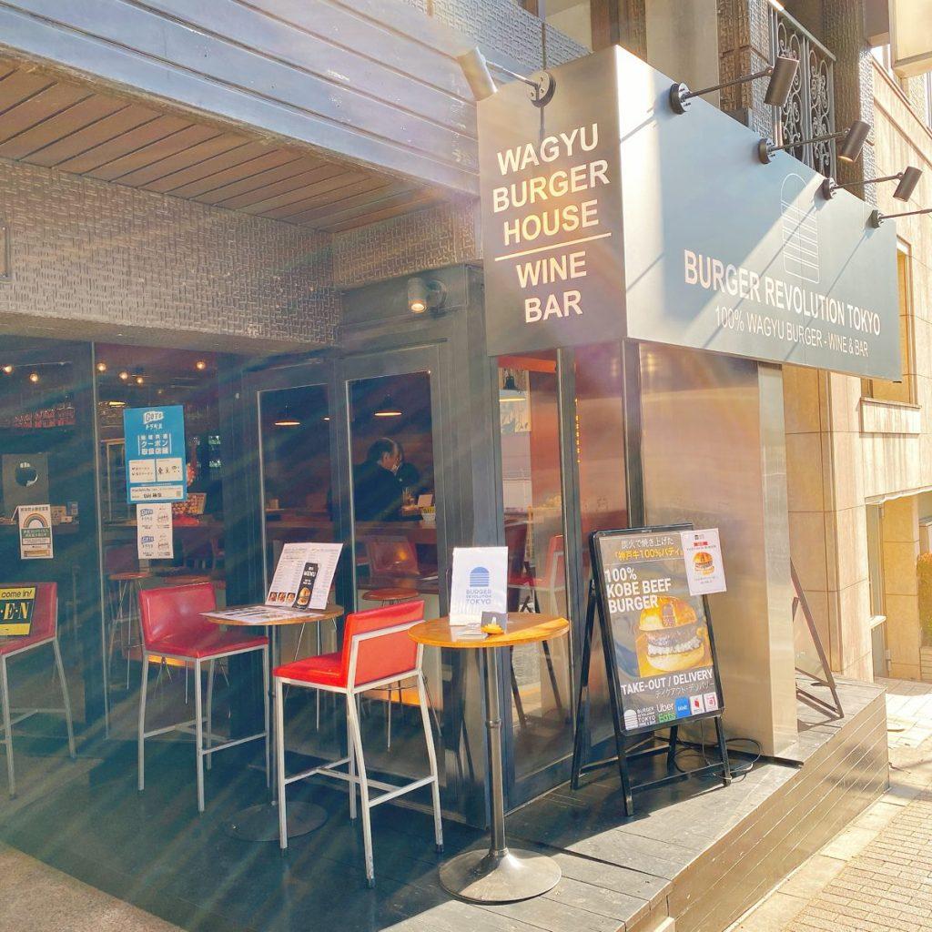 Burger Revolution Tokyo_外観