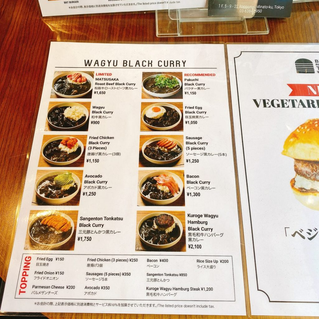 Burger Revolution Tokyo_menu